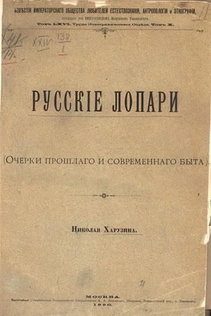 Харузин н и - русскiе лопари очерки прошлаго и современнаго быта