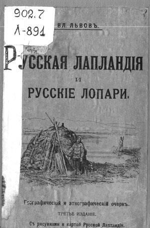 Л�вов ВЛ Р���кая Лапландия и ����кие лопа�и Кол��кие