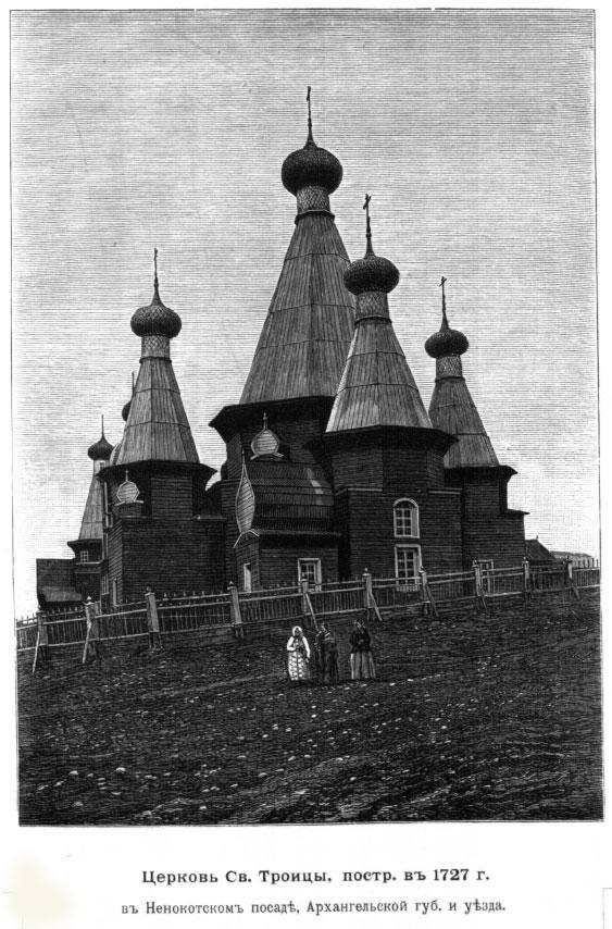 Церковь Св. Троицы. постр. в 1727 г.