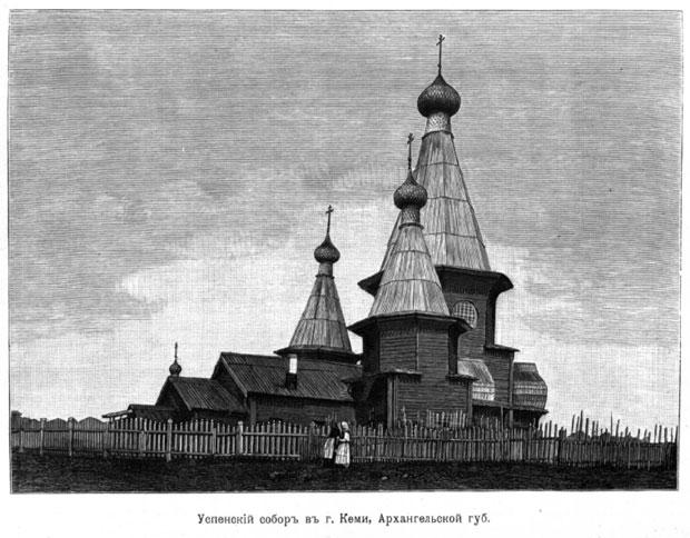 Успенский собор в Кеми, Архангельской губернии
